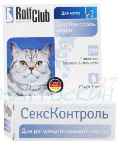 Секс контроль в каплях для кошек